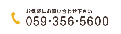 tel_059-356-5600.png